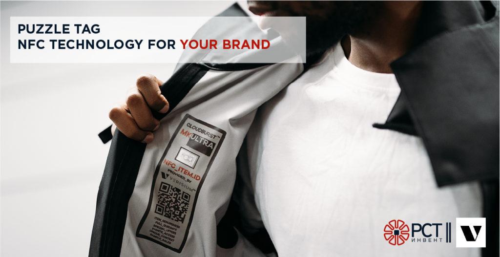 РСТ-Инвент и Verisium ЗА защиту бренда