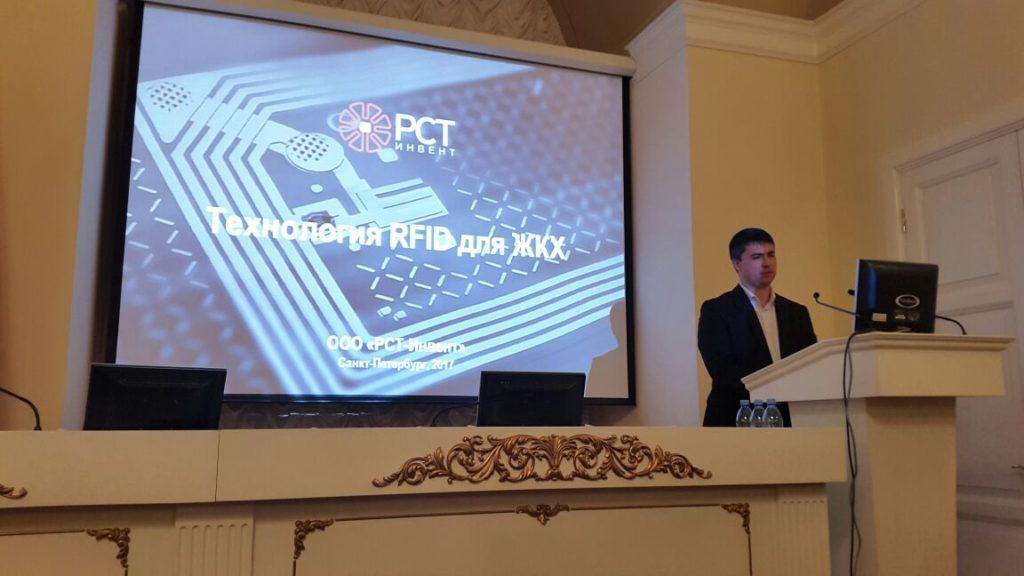 РСТ-Инвент с докладом в Администрации Санкт-Петербурга